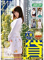 BAZX-072 Lend Personality Good AV Actress Vol.002
