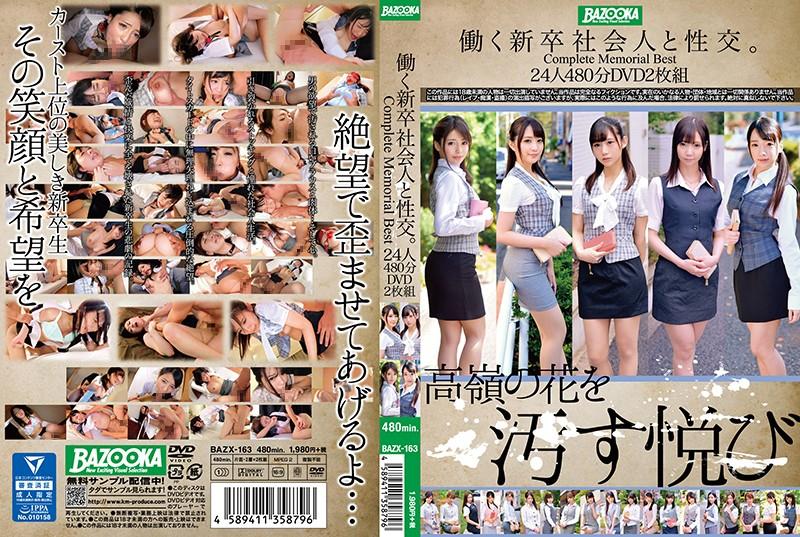CENSORED [FHD]BAZX-163 働く新卒社会人と性交。Complete Memorial Best 24人480分DVD2枚組, AV Censored