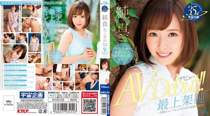[BDMDS-023] 純真 最上架純 AV Debut 〜19歳ショートカット美少女の初撮りSEX〜 Blu-ray Special(ブルーレイディスク) 最上架純