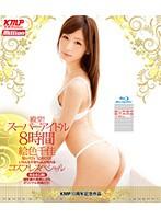 殿堂!スーパーアイドル8時間 絵色千佳 Blu-ray Special (