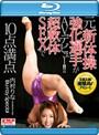 元新体操強化選手がAVデビュー!超軟体SEXで10点満点 内村りな Blu-ray Special(ブルーレイディスク)