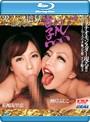 鬼フェラ地獄 熟×4 峰岸ふじこ・松嶋友里恵 Blu-ray Special(ブルーレイディスク)