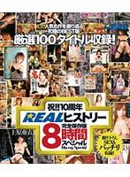 祝!!10周年 REALヒストリー完全保存版 8時間スペシャル Blu-ray Special(ブルーレイディスク)