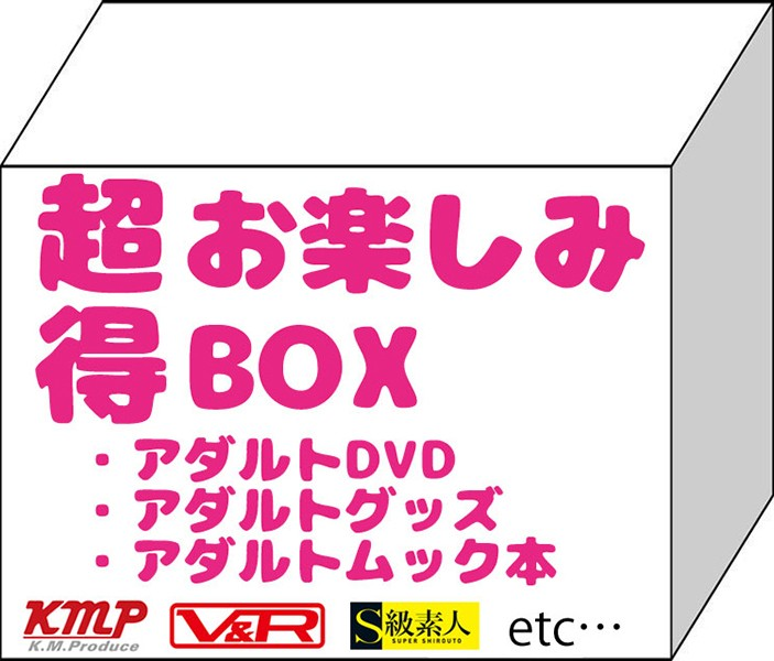 【数量限定】超得お楽しみオトナBOX(アダルトDVD10作品・アダルトムック本3冊・アダルトグッズ3点の詰め込みセット)