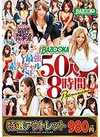 【特選アウトレット】BAZOOKA 最強素人ギャルSEX 50人8時間 Premium