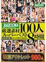【特選アウトレット】BAZOOKA厳選素材100人スーパーベスト8時間