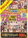 【特選アウトレット】million × REAL × おかず。 COLLABORATION BEST 72タイトル 8時間
