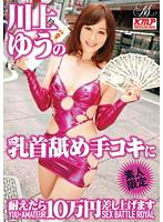 川上ゆうの乳首舐め手コキに耐えたら10万円差し上げます