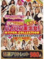 【特選アウトレット】欧米!金髪!パイパン美少女!HYPER COLLECTION