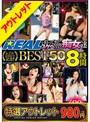 �����������ȥ�åȡ�REAL��̤äƤ��������٤������Խ�ã BEST 50 8����