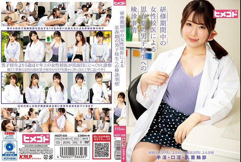 [HGOT-030] Female School Doctors Examining Adolescent Schoolboys During Their Training Period