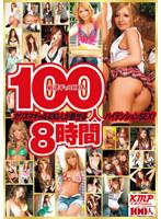 【予約】100人8時間 カリスマギャル100人が魅せるハイテンションSEX!