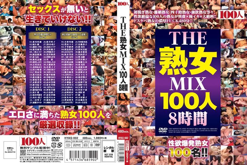 [HYAS-002] THE・熟女MIX100人8時間 姫乃蘭 三咲エリナ HYAS