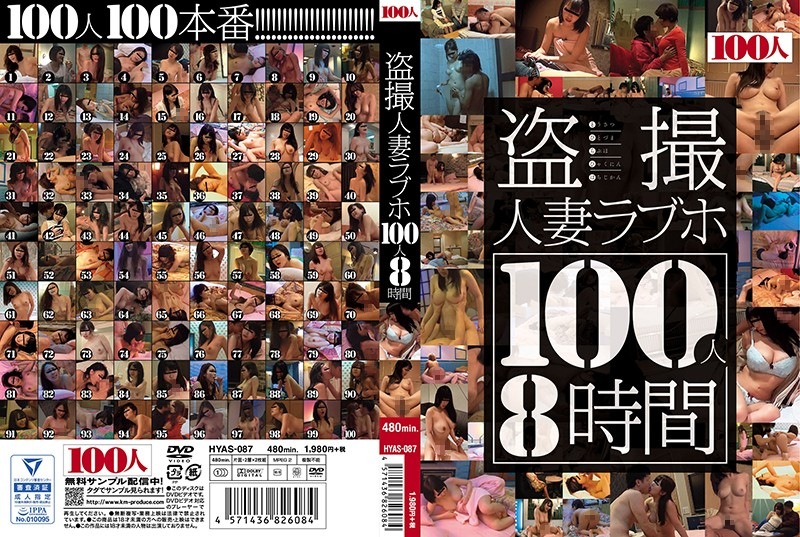 [HYAS-087] 盗撮人妻ラブホ100人8時間 HYAS