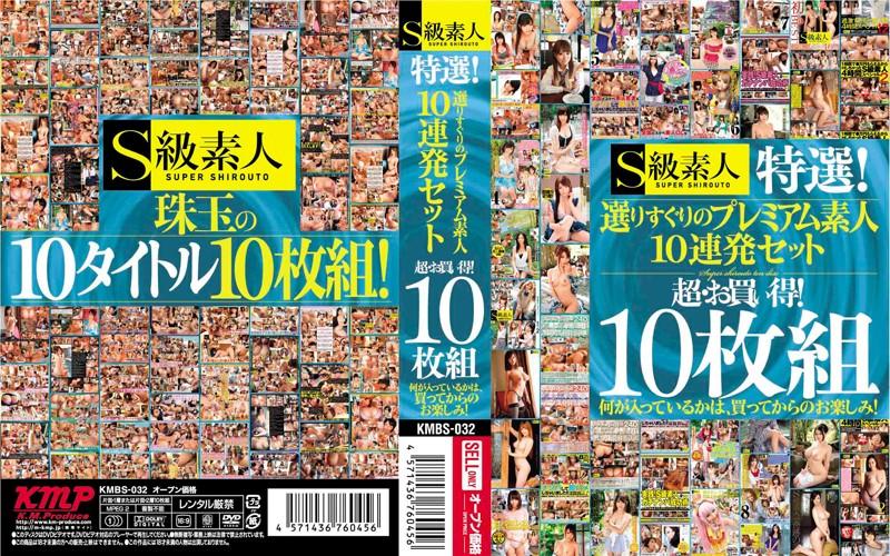 [KMBS-032] 【数量限定生産】S級素人 特選! 選りすぐりのプレミアム素人10連発セット 超・お買い得! 10枚組BOX KMBS