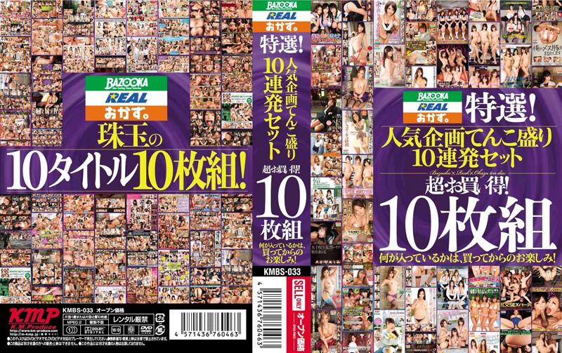 [KMBS-033] 【数量限定生産】BAZOOKA×REAL×おかず。 特選! 人気企画てんこ盛り10連発セット 超・お買い得! 10枚組BOX ケイ・エム・プロデュース
