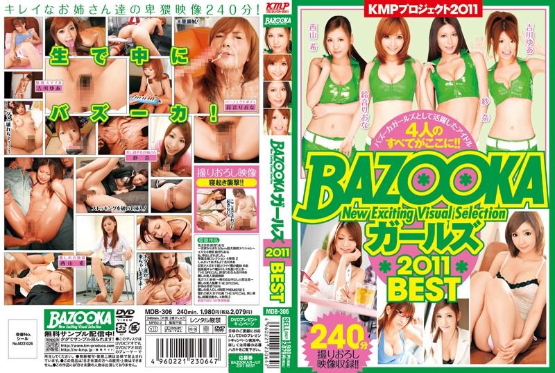 [MDB-306] BAZOOKAガールズ 2011 BEST 吉川ゆあ 紗奈