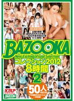 BAZOOKA コレクション2012 8時間 2