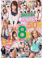 BAZOOKA 素人イマドキJK50連発 8時間special