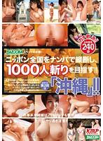 BAZOOKAスペシャル企画!ニッポン全国をナンパで縦断し、1000人斬りを目指す!!お待たせ!第2回は「沖縄」!!