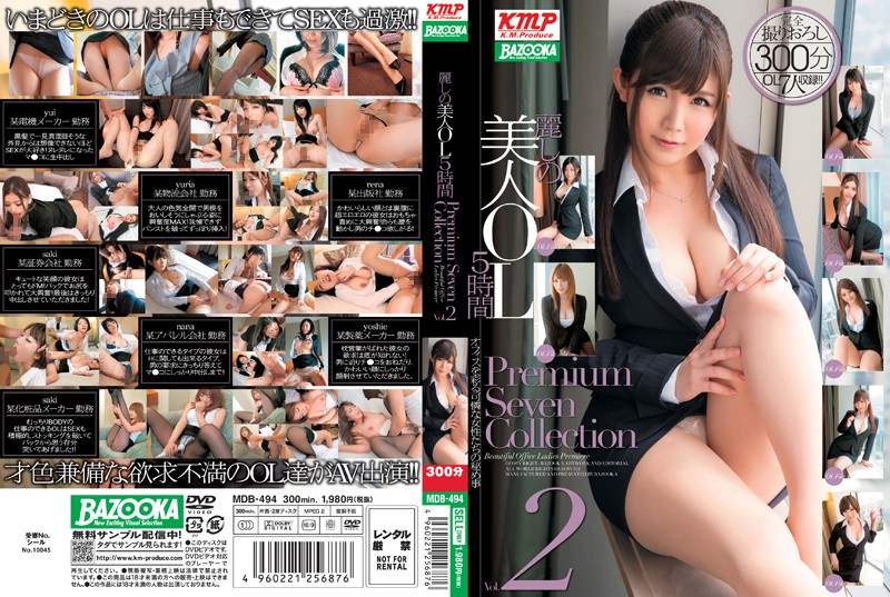 [MDB-494] 麗しの美人OL 5時間 Premium Seven Collection Vol.2
