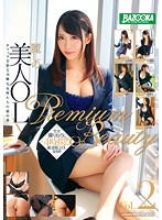 MDB-557 - Beauty OL Premium Beauty Vol. 2 Uruwashi