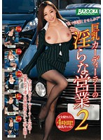 Would You Like To Test Drive With Me?Indecent Sales 2 Hasumi Claire Hosaka Collar Yu Shinoda Busty Car Dealer Wind Noise Mica Serino Rina
