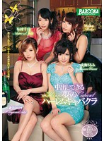 The Harlem Cabaret Chika Arimura Maika Of A Dream That Can Cum Kitagawa Erika Narumi Urumi