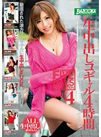 Cum Young Gals 4 Hours FIVE GALS COLLECTION Vol.4