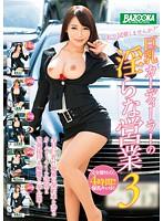 Why Do Not You Test Drive With Me?Chuancai Restaurant Indecent Business 3 Kurata Mao Misa Kudo Of Big Car Dealers Misuzu Aizawa Much KatsuraNozomi Uni
