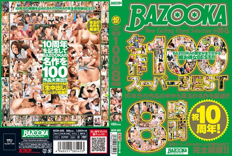 [MDB-660] 祝10周年!BAZOOKAが誇る名作100 スーパーBEST8時間 ケイ・エム・プロデュース MDB K太郎