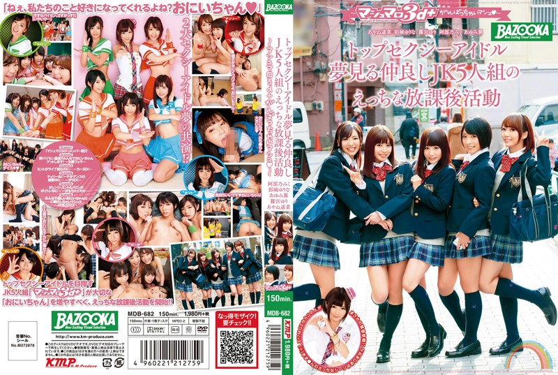 MDB-682 Top Sexy Idle Dream Of A Good Friend JK5 Trio Of Horny After School Activities
