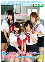 Cute And Are In Trouble Is Segama The Pies SEX From Honor Student Of High School Girls Who I.2 Forest Halla Umi Hirose Natsume Airi Otoha Nanase