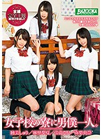 MDB-753 Man I Alone In The Girls' School Dormitory Atomi Shuri Mari Nashinatsu Kanae Luke Riona Minami