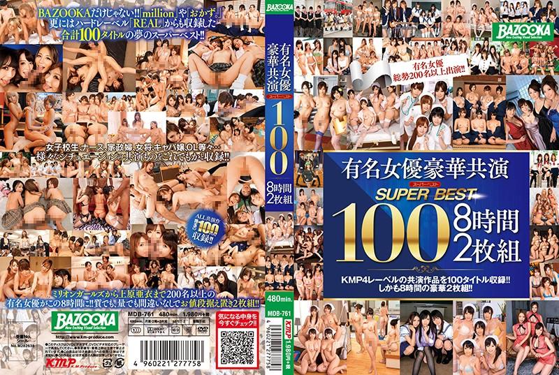 [MDB-761] 有名女優豪華共演 スーパーベスト100 8時間2枚組 桜りお MDB RUMIKA 大石のぞみ