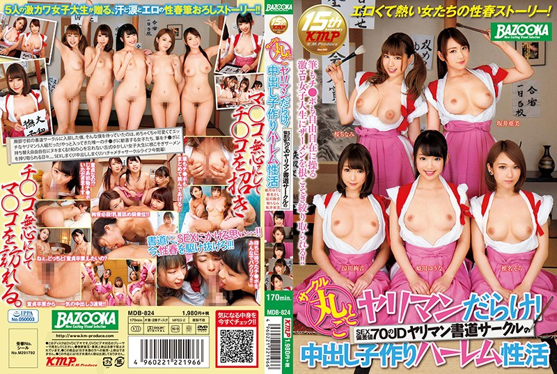 MDB-824 The Whole Circle Is Full Of Yariman!JD Yariman Calligraphy Circle Sex Deviation Value 70's Middle Crew Making Harem Nature Censored Group JAV Public Uniform