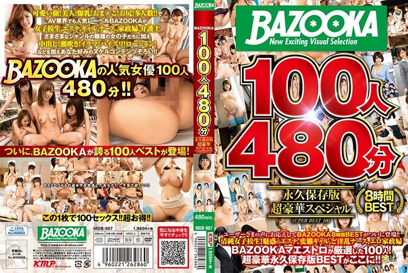 mdb907 bazooka100人480分 永久保存版超豪華スペシャル