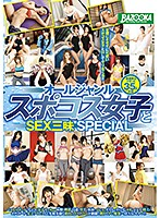 MDB-946 All Genres Spikos Girls And SEX Spree SPECIAL