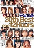 宇宙企画30周年ベスト 〜メモリアル 12時間〜