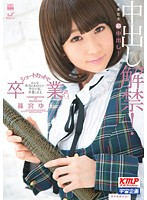 Image MDS-751 Ban Pies!Shinomiya Yuri Graduated With Shortcut