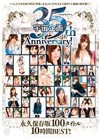 宇宙企画35周年Anniversary! 永久保存版100タイトル10時間BEST!