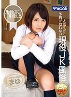 MDS-868 Active Not Get A Reservation Too Popular JK Customs Attendance Number 001 Brow Mayu Kurusu