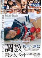 MDTM-004 The Fall In Torture Pretty Pet M Slave JK Yuki (a Pseudonym