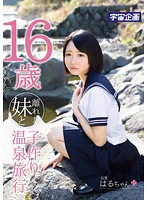 Image MDTM-016 16-year-old Sister Away And Child Making Hot Spring Trip Yang Tree Karen