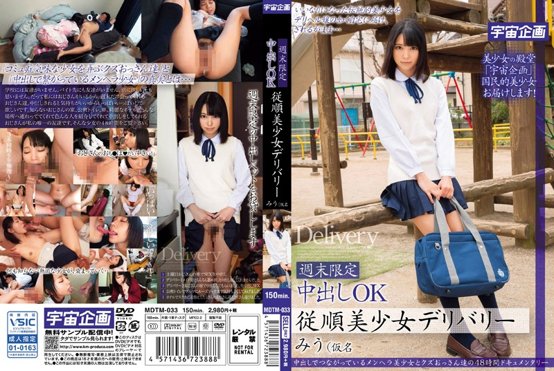 MDTM-033 Pies Weekend Limited OK Obedient Girl Delivery Miu (a Pseudonym