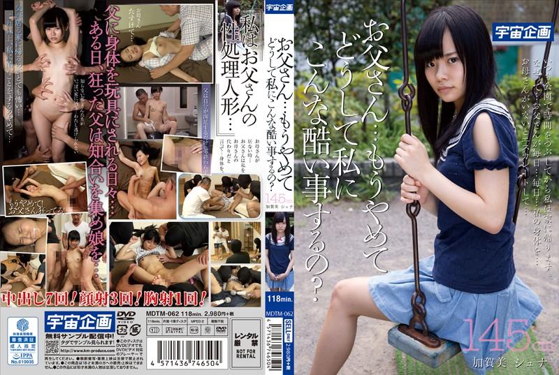 お父さん…もうやめて、どうして私にこんな酷い事するの?145cm加賀美シュナ パッケージ画像