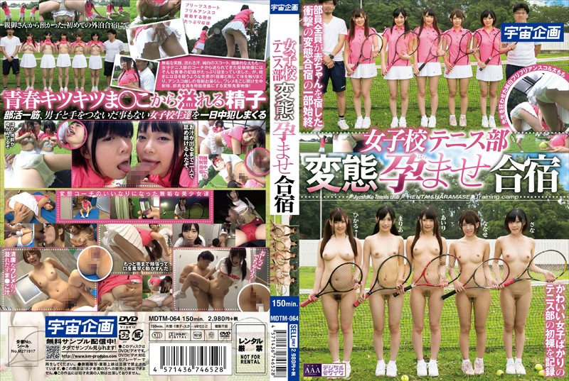 Natsume Eri MDTM-064 The Girls' School Tennis Transformation Conceived To Training Camp  Urination Otoha Nanase