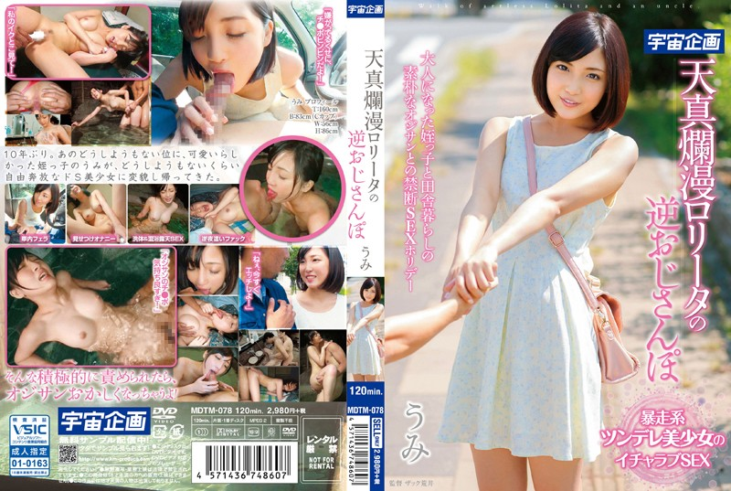 MDTM-078 The Sea Reverse Ojisanpo Of Innocent Russia ● Over