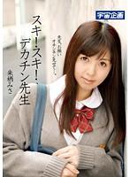 Love!Love!Big Penis Teacher Kurusu Misa