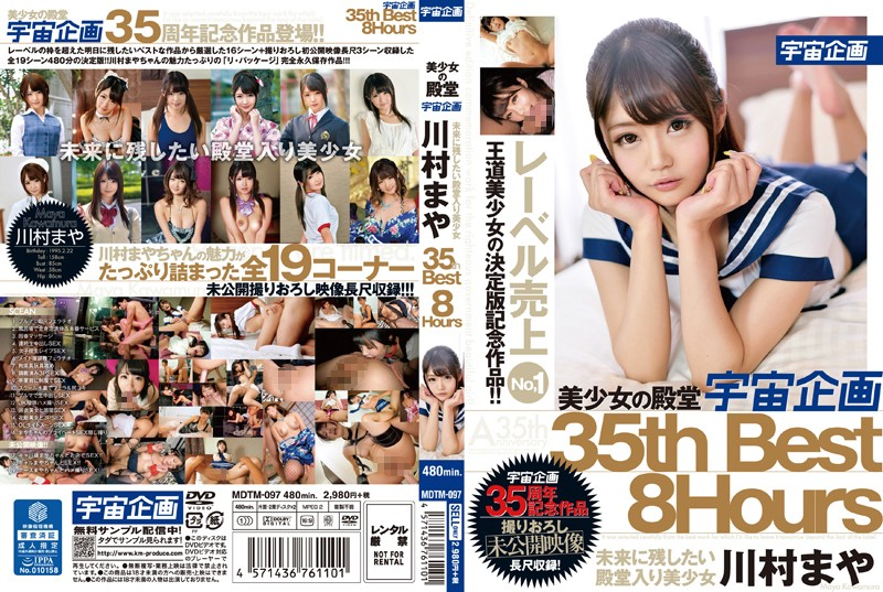 [MDTM-097] 美少女の殿堂 宇宙企画未来に残したい殿堂入り美少女 川村まや 35th BEST 8Hours 中出し TODO MDTM 4時間以上作品